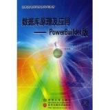 数据库原理及应用:powerbuilder 版