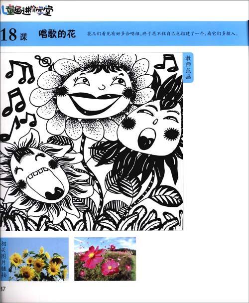 儿童画进阶学堂(黄金版)(油彩卷)_乐乐简笔画
