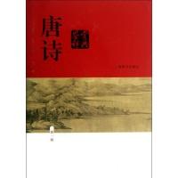 唐诗鉴赏辞典(新1版)