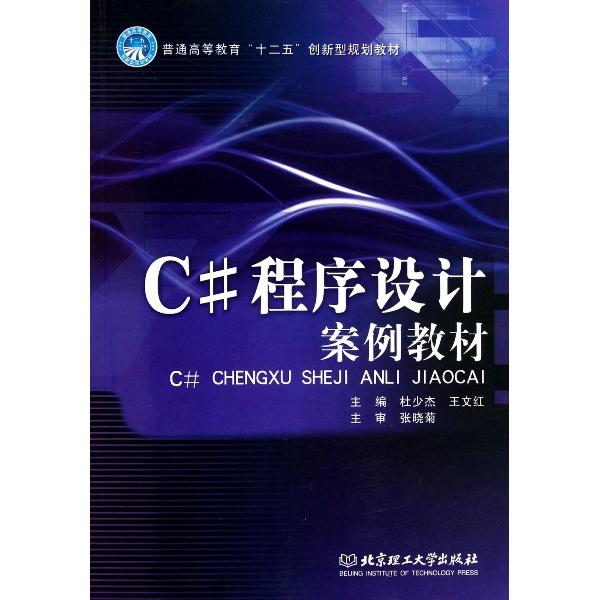 c#程序设计案例教材--大学-文轩网