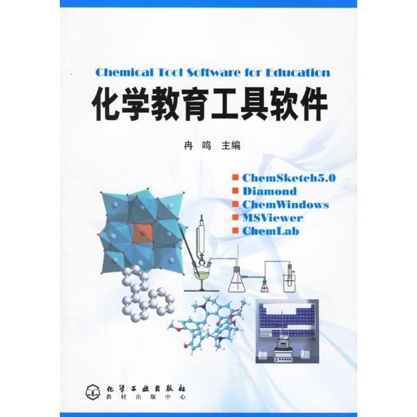 化学试卷以及平面化学教学课件中化学符号