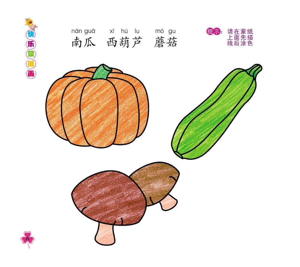 小笨熊益智启蒙系列快乐蒙纸画(蔬菜)/小笨熊益智启蒙系列
