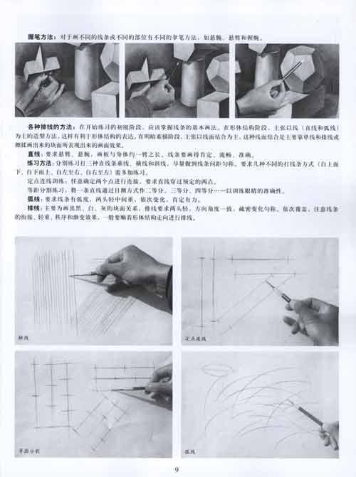 石膏五边形画法步骤