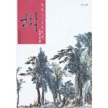 国画入门训练新编·树(写意山水篇)-方勇-技法教程