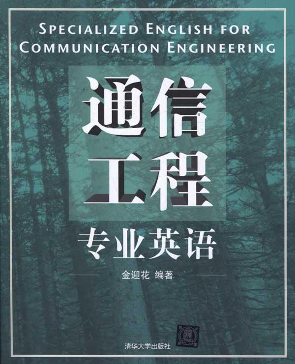 【通信工程英语介绍】