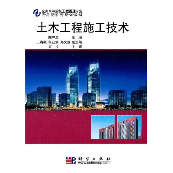 土木工程施工技术-陈守兰-大学-文轩网