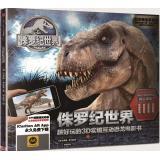 科学跑出来系列•侏罗纪世界:超好玩的3D实境互动恐龙电影书