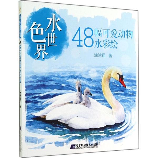 48幅可爱动物水彩绘