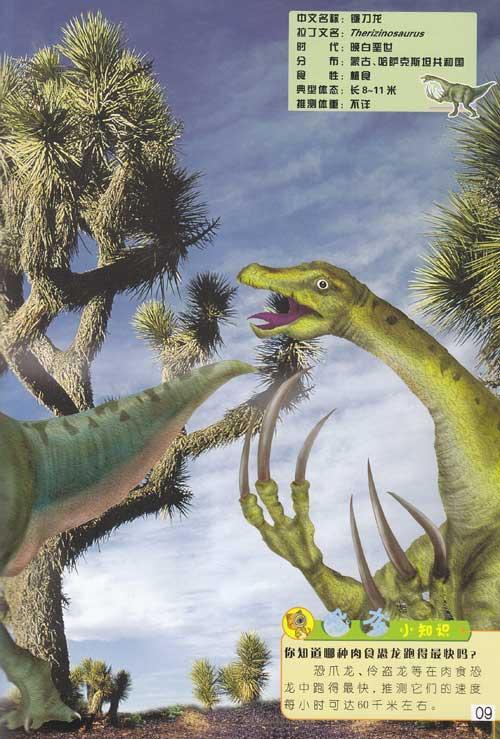 动物 恐龙 500_739 竖版 竖屏