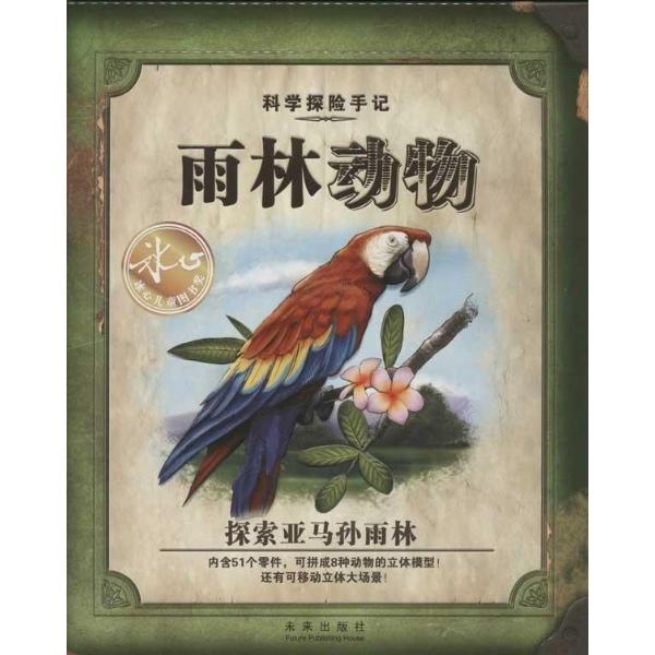 科学探险手记雨林动物(新版)