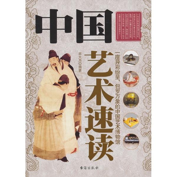 图书 艺术 艺术史 > 中国艺术速读  你现在的位置:  新书推荐 几米