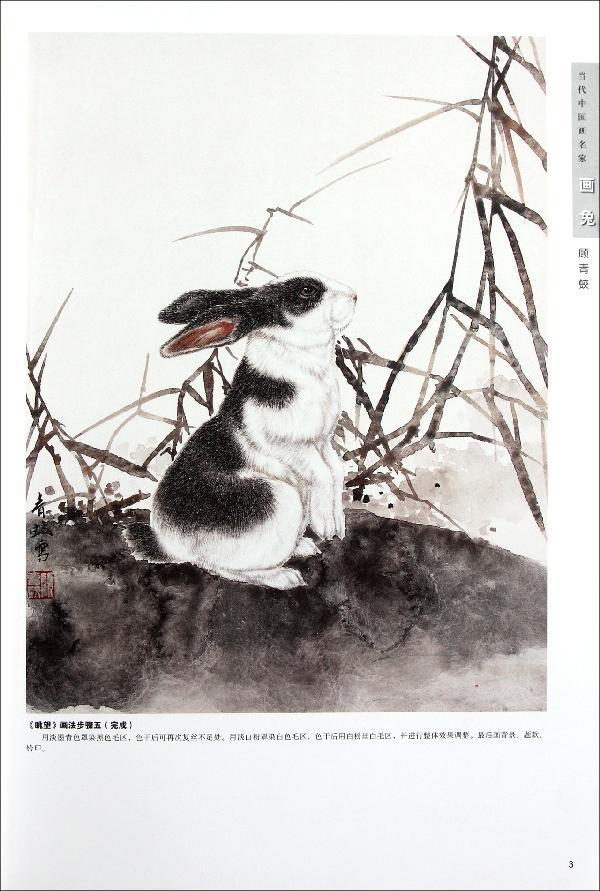 当代中国画名家画兔.顾青蛟