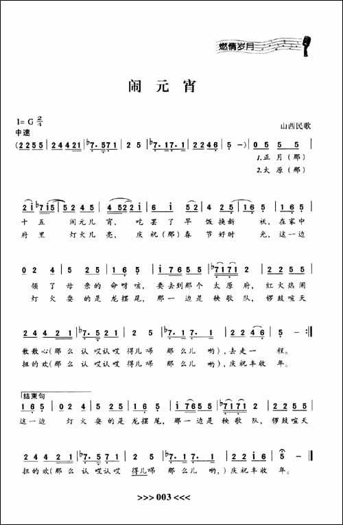 儿童歌曲鲁冰花钢琴伴奏曲谱
