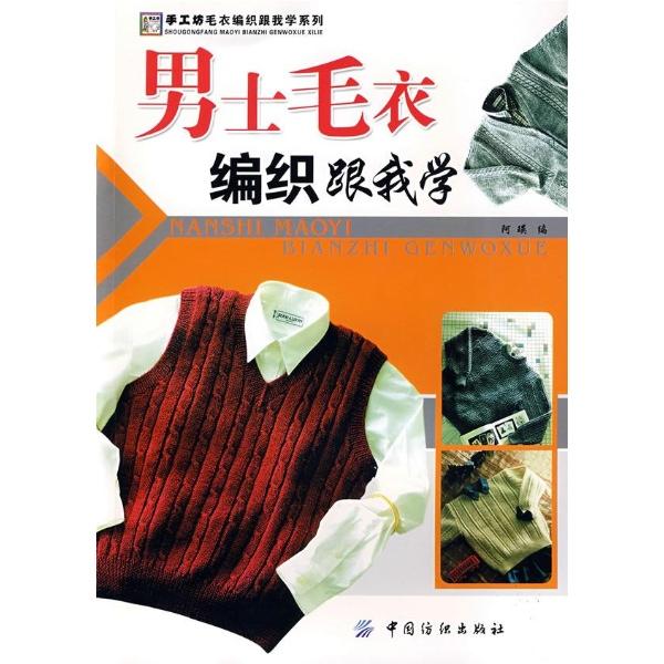 男士毛衣编织跟我学(#)--娱乐-文轩网