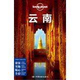 云南(第3版)/孤独星球LONELYPLANET中国旅行指南系列