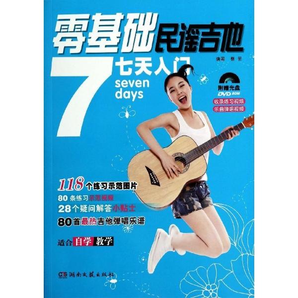 零基础民谣吉他七天入门-无-艺术-文轩网