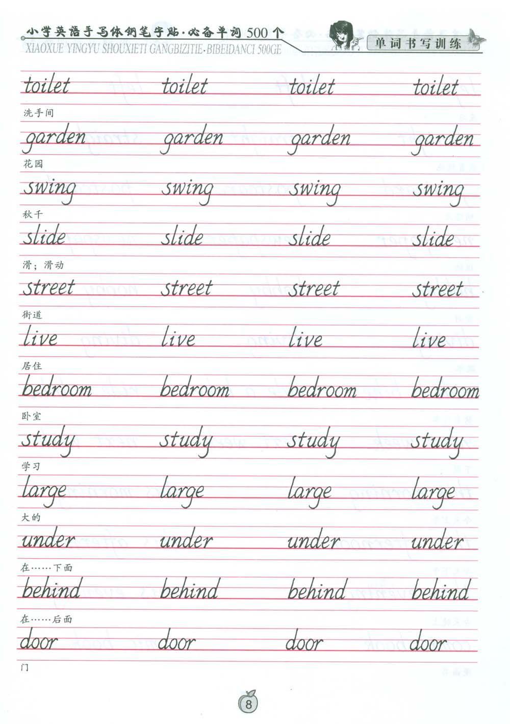 2小学英语手写体钢笔字帖.推荐单词500个