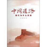 中国道路:我们为什么自信