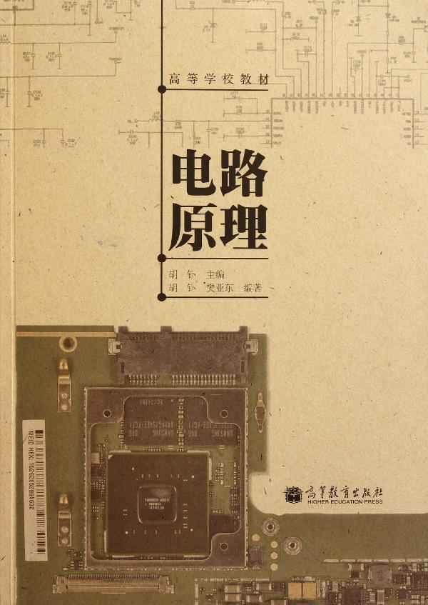 内容简介 由胡钋主编的《电路原理》是作者在长期从事电路理论双语和