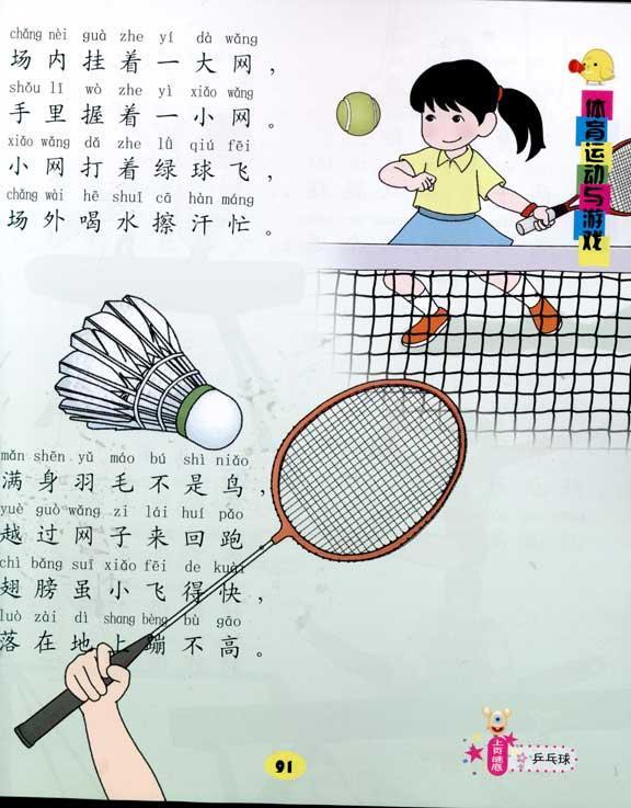 好孩子益智悦读书系儿童谜语300则(文轩)