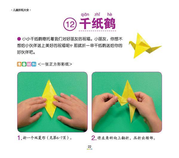 儿童折纸大全-文心-图书-文轩网