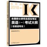 (2018)英语(1)考试大纲(非英语专业)/全国硕士研究生招生考试