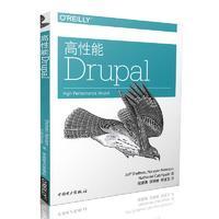 高性能Drupal