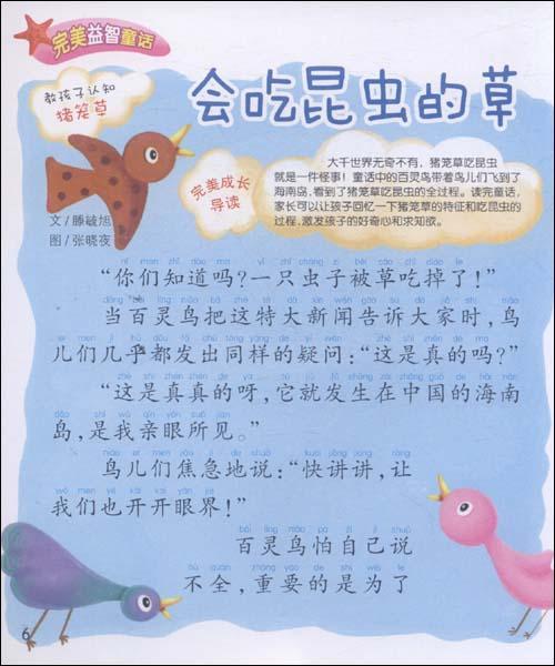 完美童年成长故事绘本?完美益智故事-武玉桂-少儿