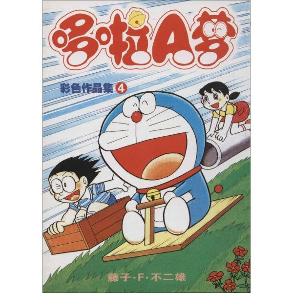 哆啦a梦彩色作品集(口袋本)(4)