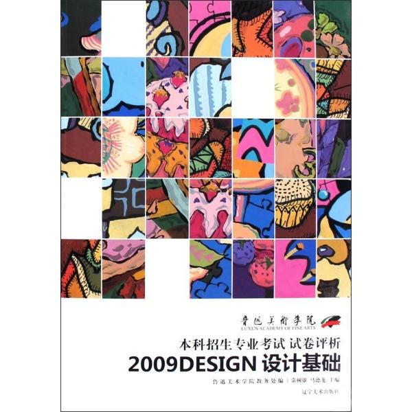 设计基础/鲁迅美术学院2009专业考试试卷评析--绘画