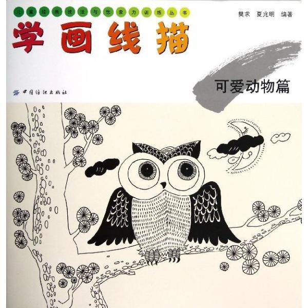 学画线描:可爱动物篇