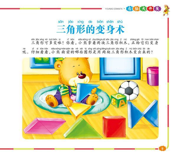 中国儿童基础阅读第一书右脑大开发(彩绘