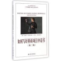 如何写好科研项目申请书:学术规范与研究方法丛书