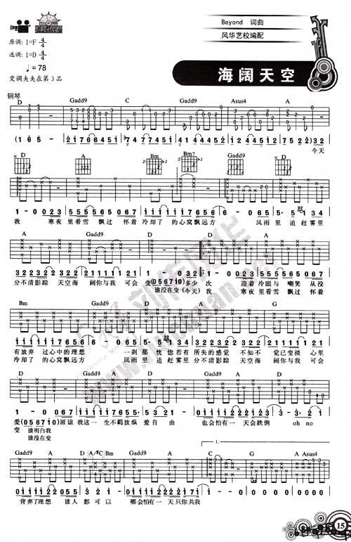 神马乐团爱河歌谱