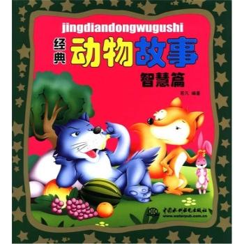 经典动物故事:智慧篇 -若凡-少儿-文轩网