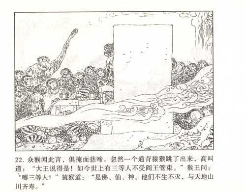 西游记故事·师徒聚首篇-(明)吴承恩--文轩网