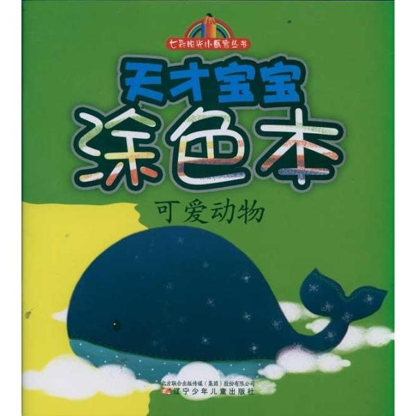 七彩阳光小画家丛书:可爱动物天才宝宝涂色本