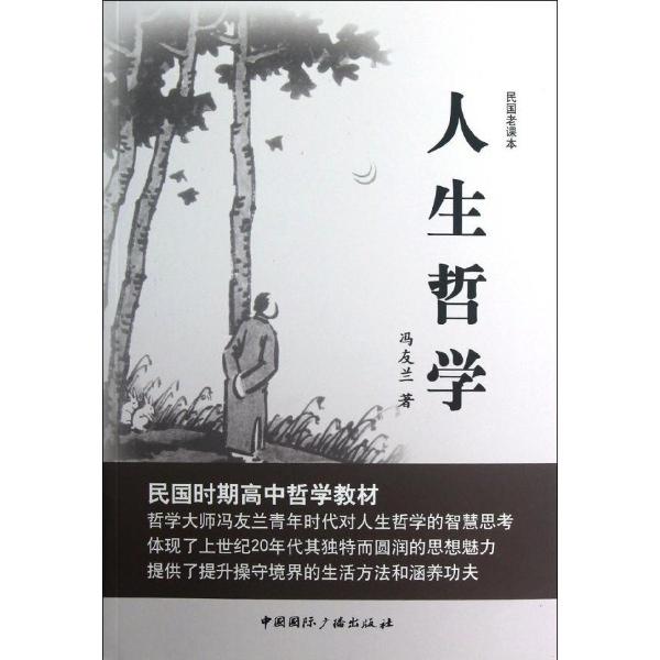 人生哲学-冯友兰-哲学-文轩网