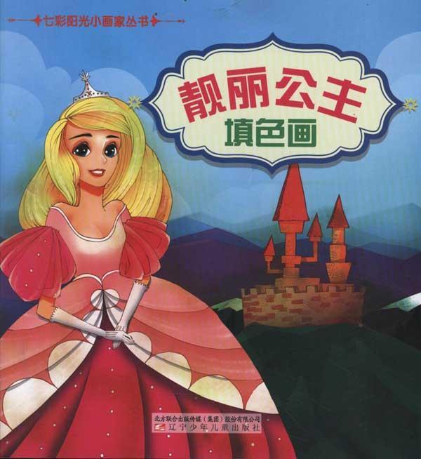 图书 少儿 幼儿园教材 美术 图书 少儿 才艺课堂 美术 涂色  已售: 本