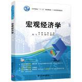宏观经济学/刘树等