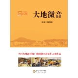 大地微音:中国首创农村题材微广播剧剧本汇编