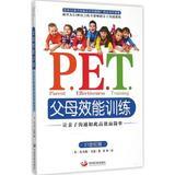 P.E.T.父母效能训练:让亲子沟通如此高效而简单(21世纪版)