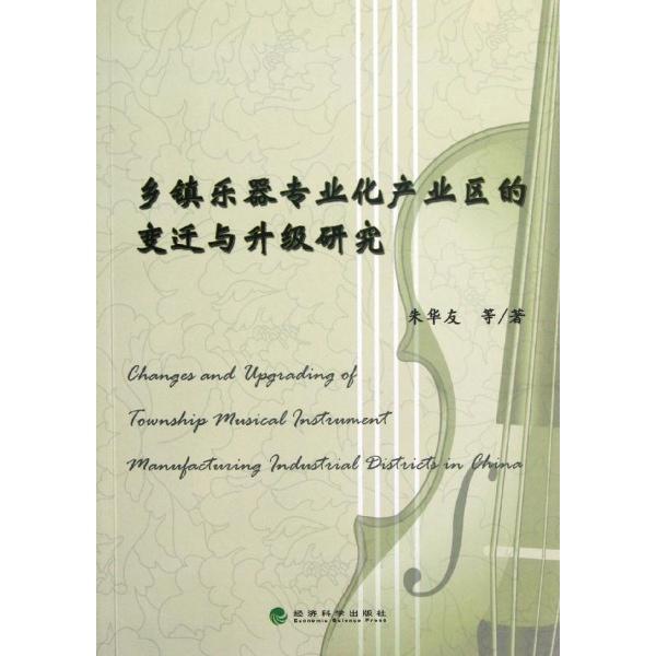 乡镇乐器专业化产业区的变迁与升级研究