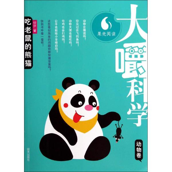 大嚼科学吃老鼠的熊猫动物卷