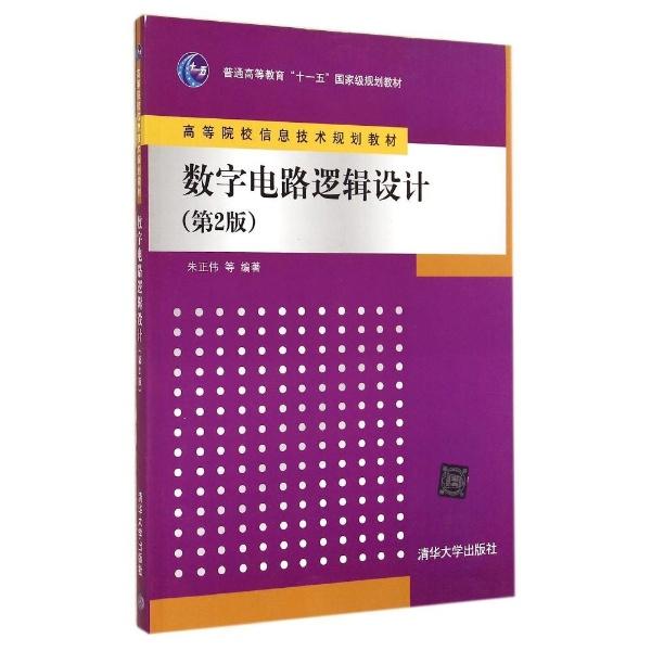 数字电路逻辑设计(第2版)/高等院校信息技术规划教材