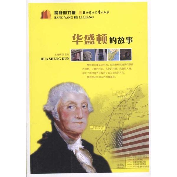 榜样的力量-华盛顿的故事-王艳娥-传记-文轩网
