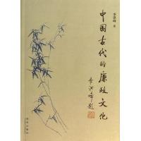 中国古代的廉政文化