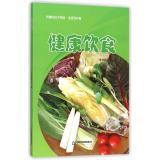 中国书籍出版社•科普知识大百科•健康饮食/科普知识大百科