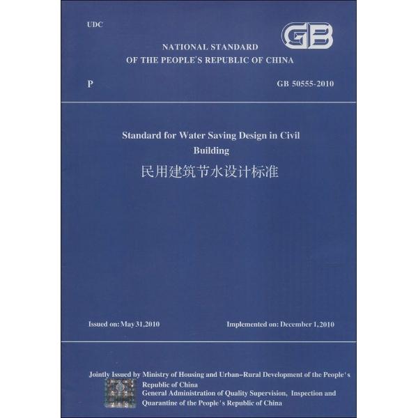 民用建筑节水设计标准:gb 50555-2010