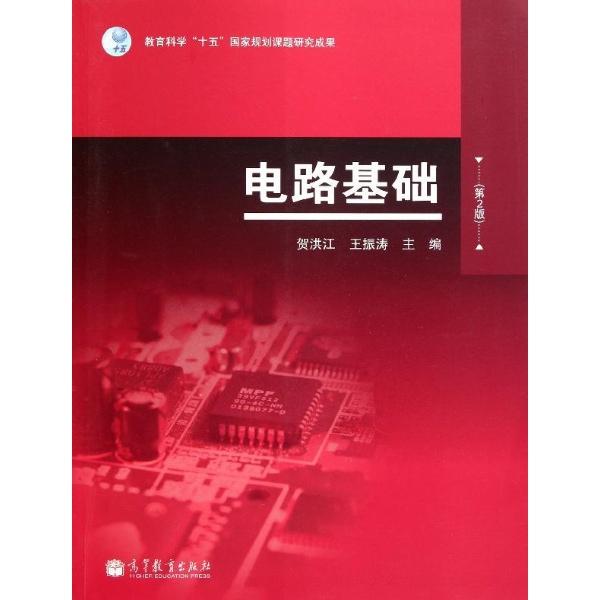 电路基础(第2版)-贺洪江//王振涛-大学-文轩网